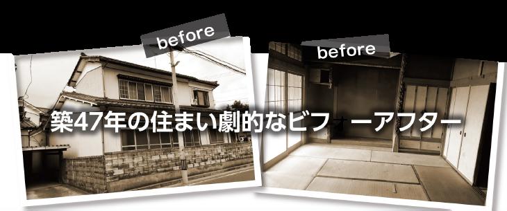 新潟県東区 リノベーション展示場