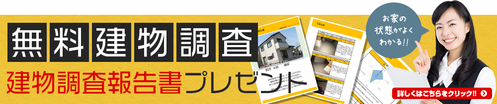 新潟市 リノベーション 建物調査